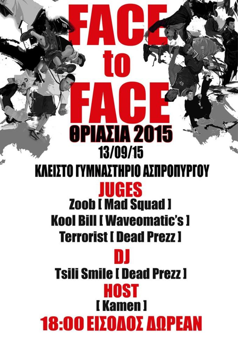 FACE TO FACE BREAKING BATTLE - ΘΡΙΑΣΙΑ 2015