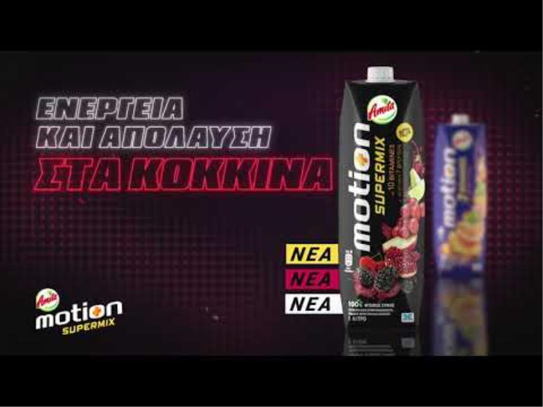 Amita Motion Commercial